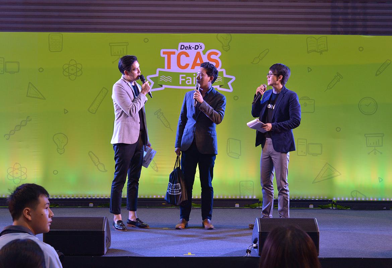 Dek-D_s TCAS